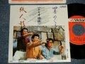 """島田孝夫/曾我部英昭/阿部道雄 (トリオ棧俵) TAKAO SHIMADA / HIDEAKI SOKABE / MICHIO ABE - 四季めぐる(MINT-/MINT-) /  1982 JAPAN ORIGINAL """"INDIES 自主制作盤"""" Used 7"""" Single"""