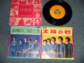 "ブルー・インパルス THE BLUE IMPULSE - 太陽の剣  TAIYO NO TSURUGI (Ex/Ex+) / 1968 JAPAN ORIGINAL Used   7"" Single With FLYER"