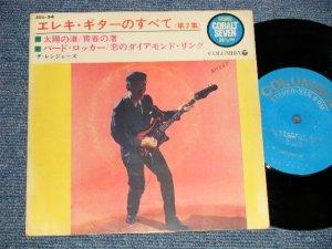"""画像1: ザ・レンジャーズ The RANGERS - エレキ・ギターのすべて/第2集 THIS IS ELECTRIC GUITAR VOL.2 (VG+++/Ex++) / 1965 JAPAN ORIGINAL Used 7"""" 33rpm EP"""