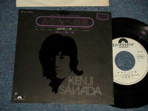 """画像1: 沢田研二  KENJI SAWADA JULIE - A) あなたへの愛 LOVR FOR YOU  B) 淋しい想い出 LOVE'S GONE (Ex++/Ex++ TOFC) / 1973 JAPAN ORIGINAL """"WHITE LABEL PROMO"""" Used 7""""45rpm Single"""