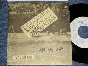 """画像1: 大橋純子 with もんたよしのり JUNKO OHASHI w/ YOSHINORI MONTA -  A) 恋はマジック   B) A LOVE AFAIR  (Ex+/MINT- SWOFC, STEAR) / 1984 JAPAN ORIGINAL """"PROMO/ADVANCE COPY"""" Used 7""""Single"""