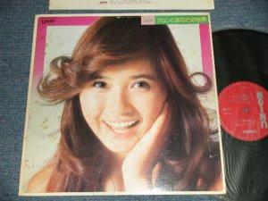 画像1: 風吹ジュン JUN FUBUKI  - ジュンとあなたの世界 (Ex-/Ex++) / 1974 JAPAN ORIGINAL Used LP