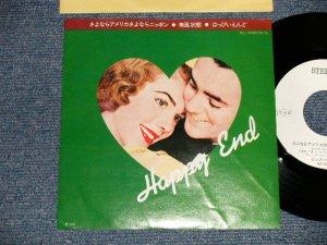 """画像1: はっぴいえんどHAPPY END - A)さよならアメリカさよならニッポン   B) 無風状態 (Matrix # A) SF-6871-1  B) SF-6872-1) (MINT-/MINT-) /1973 JAPAN ORIGINAL """"WHITE LABEL PROMO"""" Used 7""""Single"""