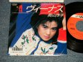 "長山洋子 YOKO NAGAYAMA - A) ヴィーナス VENUS  B) True Lover (MINT/MINT) / 1986 JAPAN ORIGINAL Used 7"" Single"