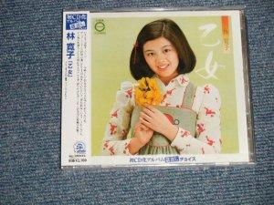 """画像1: 林寛子 HIROKO HAYASHI - 乙女 (SEALED)/ 2009 JAPAN  """"Brand New SEALED"""" CD"""