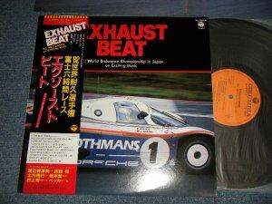 画像1: V.A. VARIOUS + Sound Effect - エグゾースト・ビート EXHAUST BEAT (MINT/MINT) / 1983 JAPAN ORIGINAL Used LP with OBI