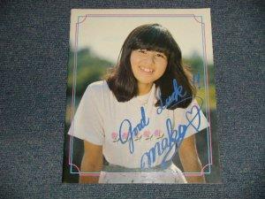 画像1: 石野真子 MAKO ISHINO - GOOD UCK! MAKO (MINT-) / 1981 JAPAN ORIGINAL Used BOOK