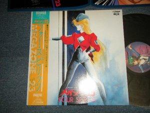 画像1: アニメ ANIME 鷺巣 詩郎 Shiro Sagisu - Megazone Two Three メガゾーン23 Image Album ~ Four Spirits (MINT/MINT) / 1985 JAPAN ORIGINAL Used LP with OBI