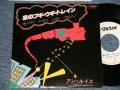 """アン・ルイス ANN LEWIS -  A) BOOGIE WOOGIE LOVE TRAIN  恋のブギウギ・トレイン (Japanese Version) (山下達郎 ワークス TATSURO YAMASHITA Works) (SUPER DISCO SINGLE) B) 愛・イッツ・マイ・ライフ  (Ex++/Ex+++)  / 1980 JAPAN ORIGINAL """"WHITE LABEL PROMO"""" Used 7""""45rpm Single"""