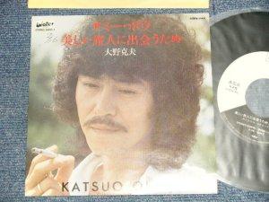 """画像1: 大野克夫 KATSUO OHNO  -  A)サミ・ボウ B) 美しい旅人に出会うため (Ex+++/MINT-SWOFC+)  / 1979 JAPAN ORIGINAL """"WHITE LABEL PROMO"""" Used 7""""45 rpm  Single"""