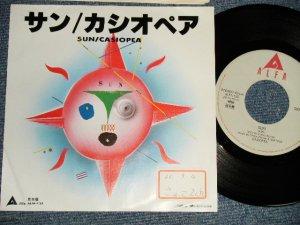 """画像1: カシオペア CASIOPEA - A) サン SUN  B) Mr. UNIQUE (Ex++/MINT- STOFC)  / 1986 JAPAN ORIGINAL """"PROMO ONLY"""" Used 7"""" Single"""