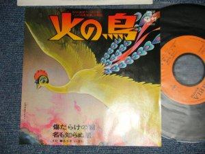 """画像1: アニメ ANIME:ささき いさお ISAO SASAKI - 火の鳥 A) 傷だらけの翼  B) 名も知らぬ星 (Ex+++/MINT-)  / 1978 JAPAN ORIGINAL Used 7"""" Single シングル"""