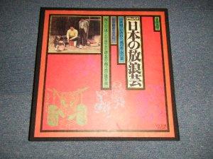 画像1: V.A. - 日本の放浪芸 小沢一郎が訪ねた 道の芸・街の芸 取材・構成 小沢一郎 (Ex+++/MINT-) / 1981 JAPAN ORIGINAL Used 7-LP'sBox set