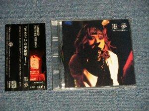 """画像1: 黒夢 KUROYUME - 生きていた中絶児…(MINT/MINT) / 1992 JAPAN ORIGINAL """"Limited Edition / Serial # 00416"""" Used CD with OBI"""