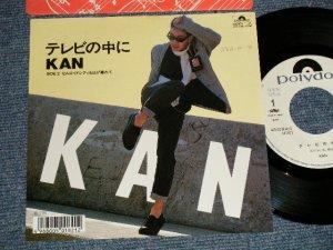 """画像1: KAN  - A) テレビの中に B) セルロイドシティも日が暮れて (Ex+++/MINT SWOFC) / 1987 JAPAN ORIGINAL""""WHITE LABEL PROMO"""" Used 7"""" Single"""