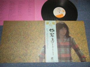 画像1: よしだ たくろう 吉田拓郎 TAKURO YOSHIDA - 伽草子 (MINT-/MINT-) / 1973 JAPAN ORIGINAL Used LP with OBI