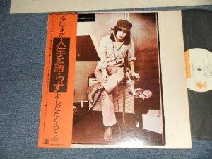 画像1: よしだ たくろう 吉田拓郎 TAKURO YOSHIDA - 今はまだ人生を語らず (ポスターなし) (EX+++/Ex+++ Looks:MINT-) / 1974 JAPAN ORIGINAL Used LP with OBI