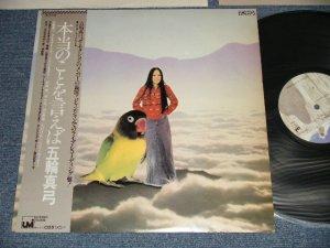 画像1: 五輪真弓 MAYUMI ITSUWA - 本当のことを言えば  Live II / Telling The Truth (Ex++/MINT-)  / 1977 JAPAN ORIGINAL Used LP + Obi