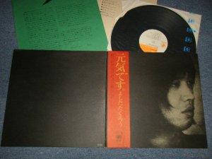 """画像1: よしだ たくろう 吉田拓郎 TAKURO YOSHIDA - 元気です(MINT-/MINT-) / 1972 JAPAN ORIGINAL 1st Press """"1800 Yen Mark"""" Used LP with OBI"""