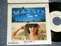 """桑名晴子 HARUKO KUWANA - A) Keyは、ふたりで : B) EASY TO SAY GOOD-BYE (Ex++/MINT- TEAROFC)  / 1979 JAPAN ORIGINAL """"WHITE LABEL PROMO"""" Used 7"""" Single"""