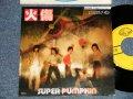 """スーパー・パンプキン SUPER PUMPKIN - A) 火傷 (やけど) B) ミシシッピーの熱い風 (MINT-/MINT-) / 1978 JAPAN Original Used 7"""" Single  シングル"""