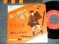 """松方弘樹 HIROKI MATSUKATA - A)赤い夕日の三度笠  B)旅でござんす (Ex++/Ex+++) / 1961 JAPAN ORIGINAL Used 7""""Single"""