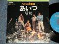 """八木山合奏団 YAGIYAMA GASSODAN - A)あいつ  (伊勢正三:作詞・作曲) B)扇坂 (Ex/MINT-) / 1983 JAPAN ORIGINAL Used 7"""" Single"""