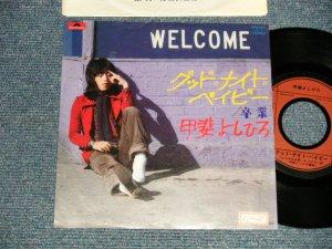 """画像1: 甲斐よしひろ YOSHIHIRO KAI (甲斐バンドKAI BAND) -  A) グッド・ナイト・ベイビー  B) 卒業 (Ex+/Ex+++ STOFC) / 1978 JAPAN ORIGINAL """"PROMO"""" Used 7"""" Single"""
