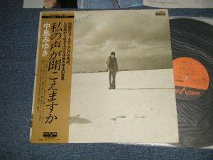 画像1: 中島みゆき MIYUKI NAKAJIMA - 私の声が聞こえますか (Ex+++/MINT- With Back Order Sheet on back side) / 1976 JAPAN ORIGINAL Used LP with First/1st Press OBI