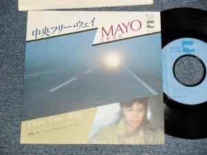 """画像1: 庄野真代 MAYO SHOUNO - A) 中央フリー・ウェイ  作詞・作曲:荒井由実  B) ムーン・ライト・シティ・ウーマン (MINT-/MINT-) / 1977 JAPAN ORIGINAL Used 7""""Single"""