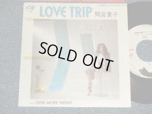 """画像1:  間宮貴子 TAKAKO MAMIYA - A) Love Trip   B) One More Night  (Ex++/MINT-) /1982 JAPAN ORIGINAL """"WHITE LABEL PROMO"""" Used 7""""Single"""