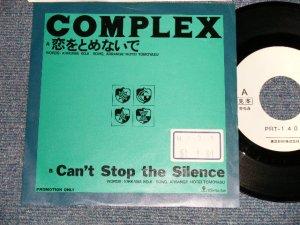 """画像1: コンプレックス COMPLEX - A) 恋を止めないで  B) CAN'T STOP THE SILENCE (Ex++/Ex+++ STOFC)  / 1989 JAPAN ORIGINAL """"PROMO ONLY"""" Used 7"""" Single"""