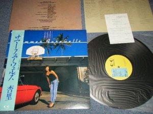 画像1: 杏里 ANRI - サマー・フェアーウエルズ SUMMER FAREWELLS (MINT-/MINT-) / 1987 JAPAN ORIGINAL Used LP with OBI