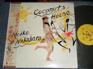 画像1: 中原めいこ MEIKO NAKAHARA - ココナッツ・ハウス Coconuts House (MINT-/MINT) / 1982 JAPAN ORIGINAL Used LP With OBI