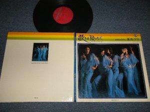画像1: 夏木マリ MARI NATSUKI - 歌は限りなく 華麗なるエロス ( Ex++/Ex+++ Looks:MINT-)  / 1974 JAPAN ORIGINAL  Used LP