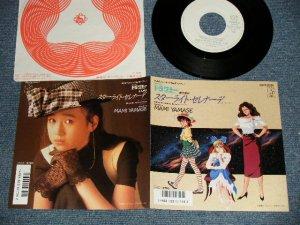 """画像1: 山瀬まみ MAMI YAMASE  - A)スターライト・セレナーデ  B)SHINY BOY (Ex+++/MINT-) / 1987 JAPAN ORIGINAL """"WHITE LABEL PROMO"""" Used 7"""" Single"""