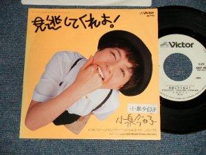 """画像1: 小泉今日子  KYOKO KOIZUMI - 見逃してくれよ MINOGASHITE KUREYO (Ex++/Ex++, Ex+ SWOL, STOFC) / 1990 JAPAN ORIGINAL """"PROMO ONLY"""" Used 7""""Single"""