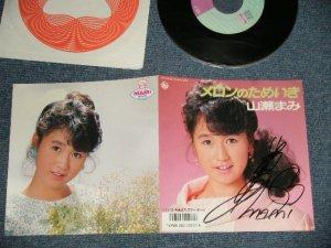 """画像1: 山瀬まみ MAMI YAMASE  - A)メロンのためいき B)今夜はフェアリーテール (AUTOGRAPHED/SIGNED サイン入り) (Ex+++/Ex-, MINT-) / 1986 JAPAN ORIGINAL """"PROMO"""" Used 7"""" Single"""