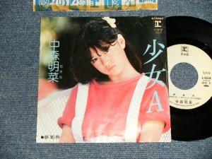 "画像1: 中森明菜 AKINA NAKAMORI - A) 少女A  B)夢判断  (Ex/ExEx++ BEND) / 1983 JAPAN ORIGINAL ""WHITE LABEL PROMO"" Used 7"" 45 Single"