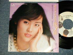 """画像1: 松原みき MIKI MATSUBARA  - A) ニートな午後3時 B) Twinkle Twinkle Starlight  (MINT-/MINT) / 1981 JAPAN ORIGINAL Used 7"""" Single"""