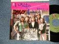 """ゴダイゴ GODIEGO - A)いろはの""""い"""" I-Ro-Ha No """"I"""" B)警察のテーマ Keisatsu No Theme (Ex+/Ex-, Ex+++ WOFC, CLOUD )  / 1976 JAPAN ORIGINAL """"PROMO"""" Used 7"""" 45 rpm Single"""
