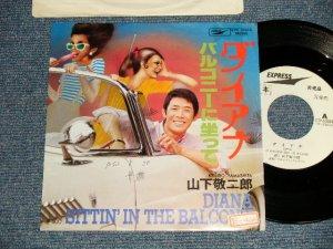 """画像1: 山下敬二郎 KEIJIRO YAMASHITA - A)ダイアナ DIANA  B) バルコニーに座って SITTIN' IN THE BALCONY (Ex++/Ex++ Looks:MINT- WOFC) / 1977 JAPAN REISSUE """"WHITE LABEL PROMO"""" Used 7"""" Single"""