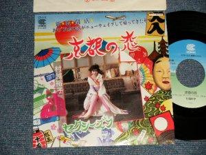 """画像1: 村越裕子 YUKO MURAKOSHI - 京都の恋 KYOTO DOLL (E+++/KMINT) / 1980's JAPAN ORIGINAL """"PROMO"""" Used 7"""" Single"""