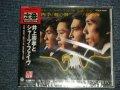 """井上宗孝とシャープ・ファイブ MUNETAKA INOUE & HIS SHARP FIVE - ベスト・アルバム THE VERY BEST OF THE SHARP FIVE (Sealed) / 1996 JAPAN ORIGINAL 1st ISSUED Version """"BRAND NEW SEALED"""" CD"""