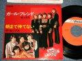 "A)オックス OX - ガール・フレンド : B)モップス MOPS - 朝まで待てない (MINT-/MINT)/ 1984 JAPAN REISSUE Used 7"" Single"