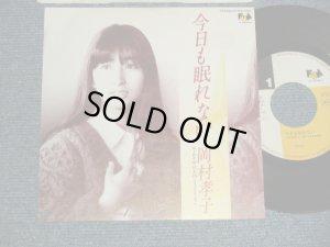 """画像1: 岡村孝子 TAKAKO OKAMURA - A)今日も眠れない  B)ピエロ (リミックスバージョ) (Ex++/Ex+++ BB for PROMO, SWOFC) / 1986 JAPAN ORIGINAL """"PROMO"""" Used 7"""" Single"""