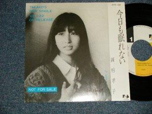"""画像1: 岡村孝子 TAKAKO OKAMURA - A)今日も眠れない  B)ピエロ (リミックスバージョ) (Ex++/Ex+++ BB for PROMO, SWOFC) / 1986 JAPAN ORIGINAL """"PROMO Only ADVANCE JACKET"""" Used 7"""" Single"""