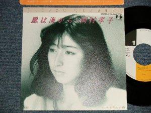 """画像1: 岡村孝子 TAKAKO OKAMURA - A)風は海から  B)冷たい雨  (MINT-/MINT-) / 1985 JAPAN ORIGINAL Used 7"""" Single"""