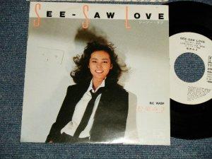 """画像1: 松原ミキ MIKI MATSUBARA - A)SEE-SAW LOVE  B)WASH  (Ex+/MINT-) / 1982 JAPAN ORIGINAL  """"WHITE LABEL PROMO"""" Used 7"""" Single"""