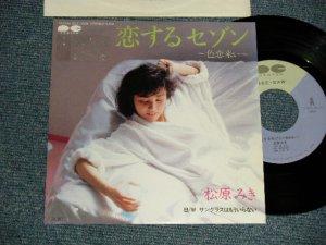 """画像1: 松原ミキ MIKI MATSUBARA - A)恋するセゾン 〜色恋来い〜  B)サングラスはもういらない  (Ex+/MINT-) / 1985 JAPAN ORIGINAL  """"PROMO"""" Used 7"""" Single"""